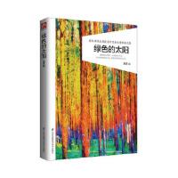 绿色的太阳 金波 凤凰含章出品 9787553777535 江苏科学技术出版社 新华书店 品质保障