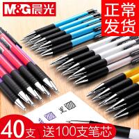 晨光圆珠笔按动式原子笔a2水感顺滑油性圆柱笔批发中性中油笔红黑蓝色粗头0.7mm笔芯教师办公学生用批发