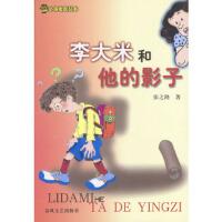 李大米和他的影子――小布老虎丛书 张之路 9787531324287 春风文艺出版社