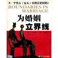 为婚姻立界线