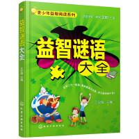 青少年益智阅读系列--益智谜语大全