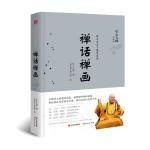 禅话禅画(星云大师佛光山金玉满堂系列)