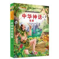 经典童书馆*中华神话故事