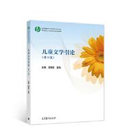 儿童文学引论(第3版) 王晓玉孟临 9787040541526 高等教育出版社教材系列