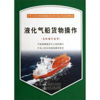 液化气船货物操作中国海事服务中心组织 编 大连海事大学出版社 【正版图书】