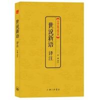 【RT3】世说新语译注(中国古典文化大系辑) 苏魂注 上海三联书店 9787542639738