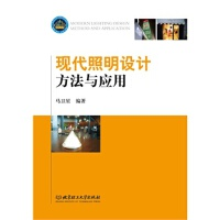 【RT4】现代照明设计方法与应用 马卫星著 北京理工大学出版社 9787564088071