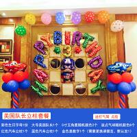 宝宝儿童周岁生日派对布置装饰用品满月酒百日宴气球套餐立柱路引 美国队长立柱套餐