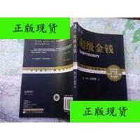 【二手旧书9成新】超级金钱 /[美]史密斯(Smith A.) 著;李月平