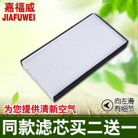 适用于长安悦翔 12款新悦翔/悦翔V5 长丝布空调滤芯滤清器格滤网 汽车用品