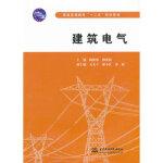 建筑电气(十二五规划教材) 陈松柏,�晓锐 9787517003120