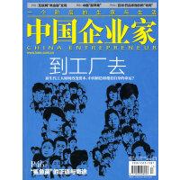 Time out 中国企业家:到工厂去(2010年13期 总第365期)