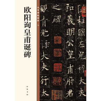 欧阳询皇甫诞碑(中华碑帖精粹) 中华书局出版。雅昌艺术精印。