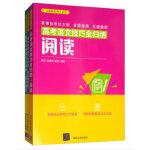 2020高考技巧全归纳(语文、数学、英语)杨洋、关旭、徐磊(套装共3册)