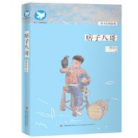 痞子八哥 曹文轩 9787553440217 吉林出版集团有限责任公司