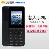 Philips/飞利浦 E106 直板按键老人手机超长待机飞利浦e106手机