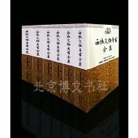 西域文物考古全集 【全39册】 精装 新疆美术摄影出版社出版