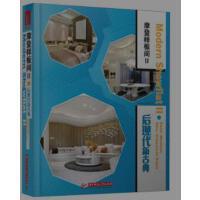 摩登样板间Ⅱ 后现代新古典(ID book)