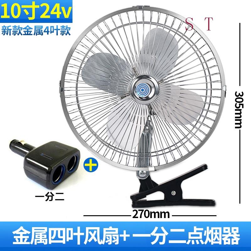 车载风扇12v 24v伏汽车用电风扇大货车小电扇大风力强力迷你吊扇