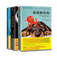 套装3册 正版 莉莉和章鱼+美国众神+时光倒流的女孩