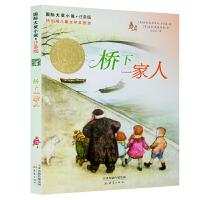 桥下一家人 注音版国际大奖小说 6-7-8-10岁青少年阅读儿童经典文学名著书籍 拼音版童话读物 二三四五年级中小学生