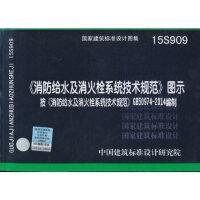 【二手旧书9成新】15S909《消防给水及消火栓系统技术规范》图示 中国建筑标准设计研究院 9787518202751