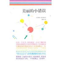 【新书店正版】美丽的小错误(美)海瑟・麦可海顿,谢雅文中国华侨出版社9787511303332