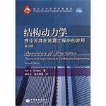 海外力学学科教材 结构动力学:理论及其在地震工程中的应用(第2版 中国版) Anil K.Chopra,谢礼立,吕大刚