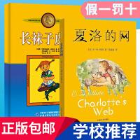 L正版 长袜子皮皮 美绘版+夏洛的网 林格伦 7-9-10-12-14岁儿童故事文学童话绘本书籍青少年小学生三四五六年