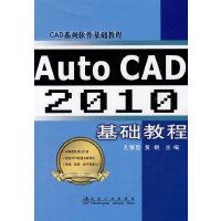 Auto CAD 2010 基础教程\孔繁臣