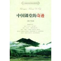 中国课堂的奇迹