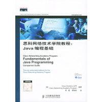 【按需印刷】-思科网络技术学院教程:Java编程基础