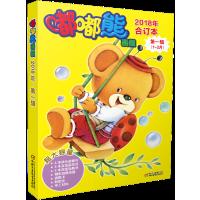《嘟嘟熊画报》2018年合订本 第一辑