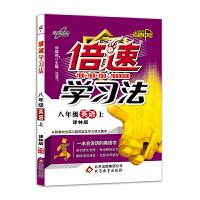 初中倍速学习法 八年级英语 译林版 上册 2019秋万向思维