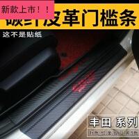 适用于丰田卡罗拉 雷凌威驰致炫RAV4门槛条碳纤维皮革迎宾踏板贴 字标:金/银/红/蓝/黑 5色可选