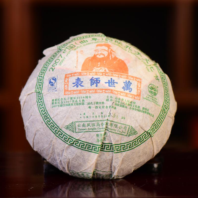 【单个500克拍】2005年原料 凤临茶厂 孔子沱 生茶 500克/个