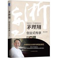 茅理翔:创业式传承 陈凌 浙商传奇书写创新创业史诗 家族企业现代转型 格局 工业企业管理经验 厨房电