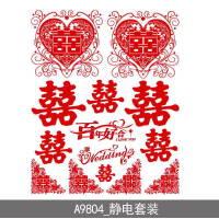 【支持礼品卡】创意喜庆喜字贴纸结婚庆用品婚房装饰布置玻璃剪纸窗花静电贴 km9