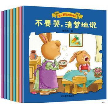 幼儿园宝宝图画书 小班图书4-6岁爱上表达系列绘本全套8册 不生气好好