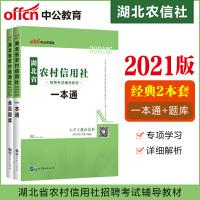 中公教育2020湖北省农村信用社招聘考试:一本通+全真题库 2本套