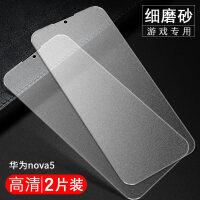 华为nova5钢化膜nova5pro磨砂膜全屏覆盖抗蓝光nova5i手机膜原装nove5屏保护膜pr