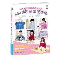 800手织童装优选集 阿瑛 中国纺织出版社 9787518018093