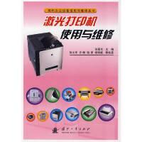 激光打印机使用与维修徐文军国防工业出版社9787118052169【正版】