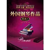 全国普通高等学校音乐专业钢琴教学丛书・外国钢琴作品精选1