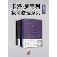 卡洛・罗韦利:极简物理系列(共4册)