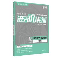 理想树2020新版高中英语进阶集训 高二完形填空阅读理解 英语专项训练