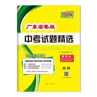 天利38套 新变化 广东省卷版 中考试题精选 2020中考必备--物理