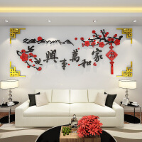 BTN 3d立体墙贴 客厅沙发电视背景墙装饰壁纸壁画家和万事兴亚克力贴画 家和万事兴