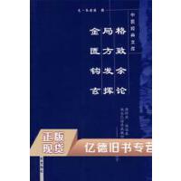 【二手旧书9成新】格致余论 局方发挥 金匮钩玄(元)朱丹溪中国中