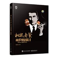 【二手书8成新】松鼠老爹与三只松鼠(珍藏版) 鼠念念 电子工业出版社